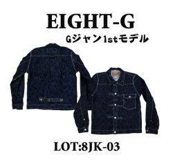 """画像1: Eight-G(エイトG)""""男デニム第一弾Gジャン1stモデル""""No. 8JK-03 当店水洗い済み 8JK-03"""