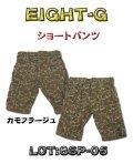 """Eight-G(エイトG) """"カモフラージュ・ペインターショートパンツ"""" 2015年モデル 当店水洗い&自然乾燥"""