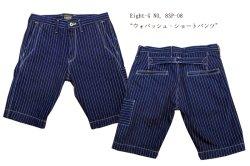 """画像1: Eight-G(エイトG) No.8SP-08 """"ウォバッシュ・ショートパンツ"""" 当店水洗い&自然乾燥"""