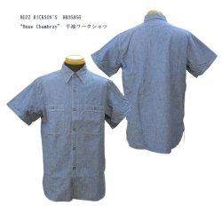 """画像1: BUZZ RICKSON'S バズリクソンズ """"Buue Chambray"""" 半袖ワークシャツ"""