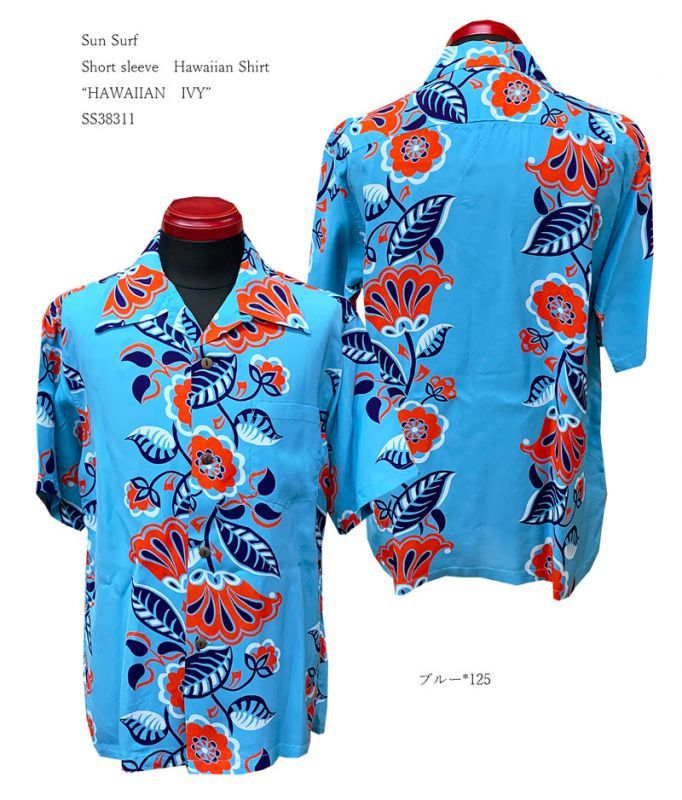 """Sun Surf Short sleeve Hawaiian Shirt""""HAWAIIAN IVY"""""""