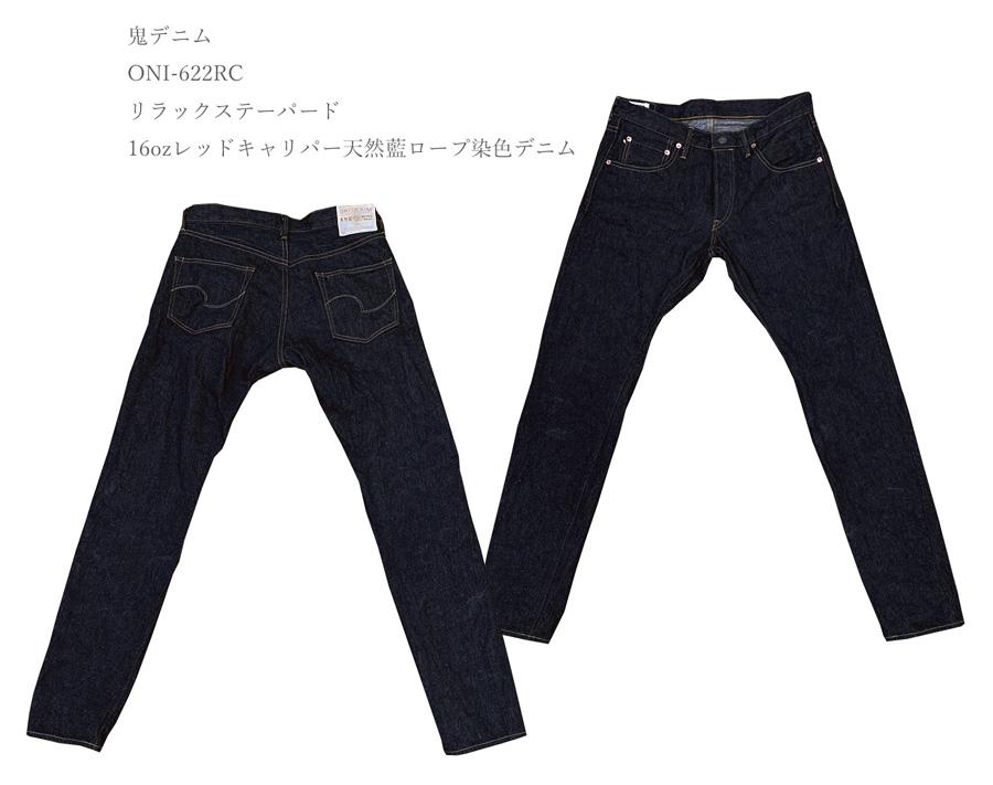 鬼デニム  ONI-622RC レッドキャリパー