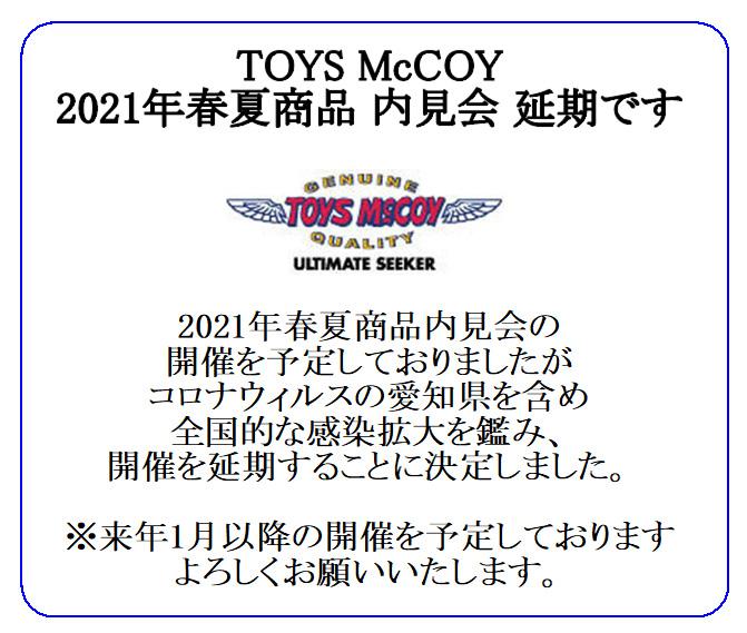 TOYS McCOY 2021春夏商品内見会 延期のお知らせ