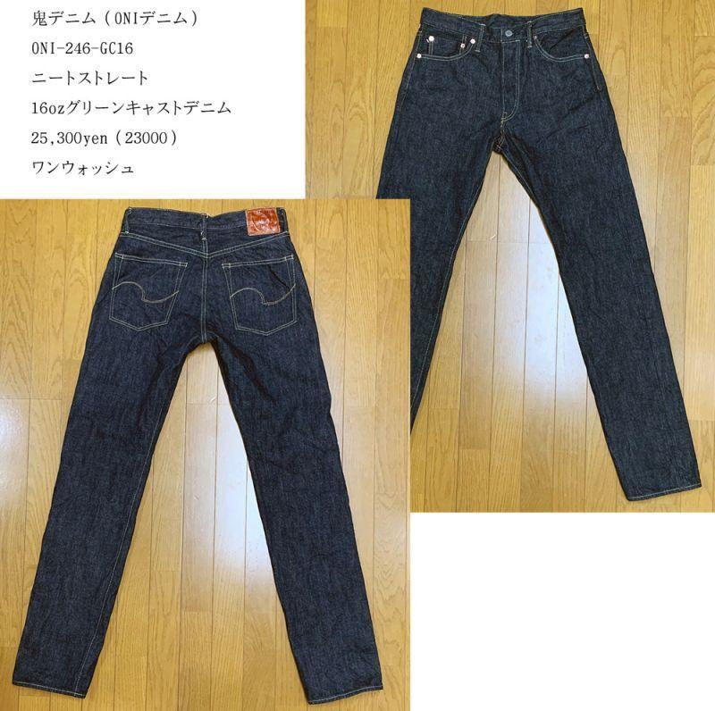 鬼デニム(ONIデニム)ONI-246-GC16