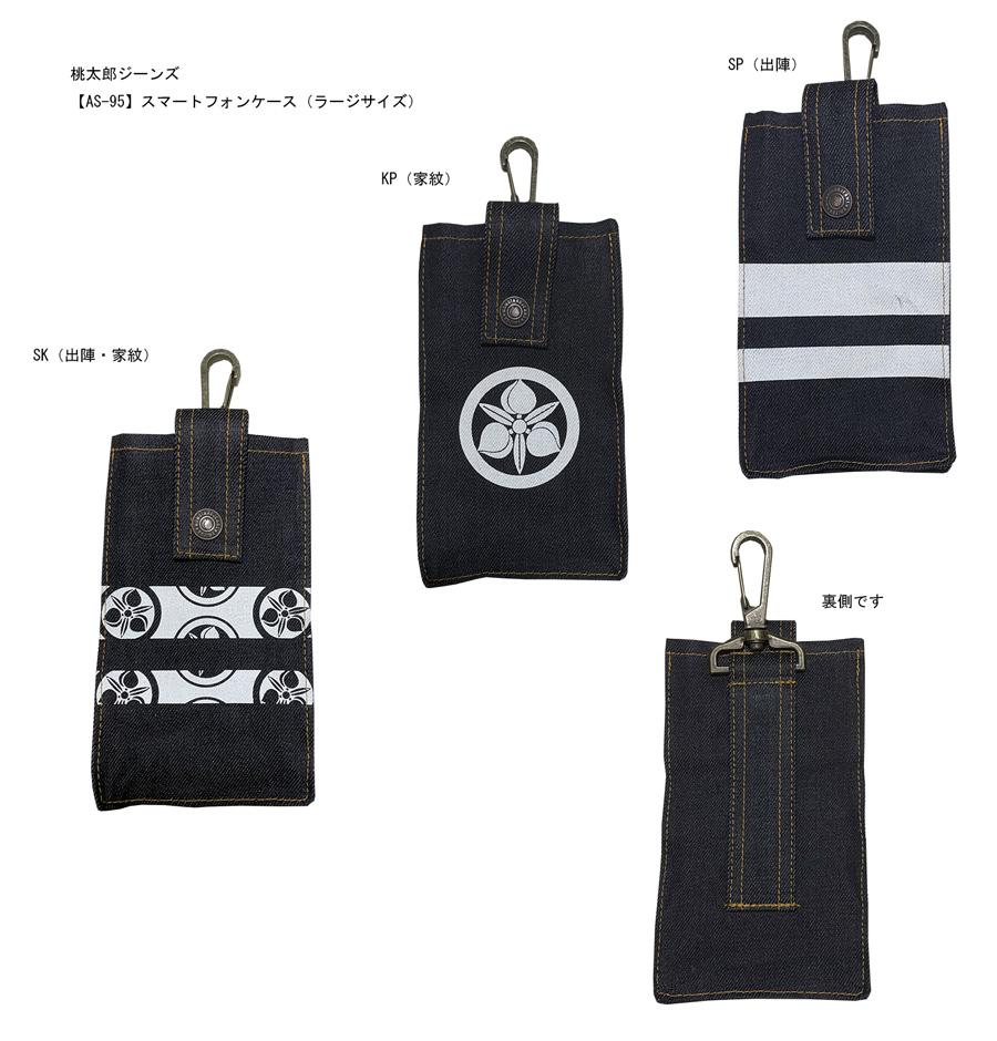 桃太郎ジーンズ【AS-95】スマートフォンケース(ラージサイズ)