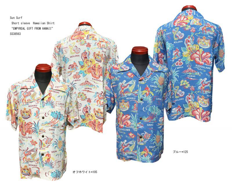 "Sun Surf  Aloha shirt ""EMPYREAL GIFT FROM HAWAII"" SS38563"