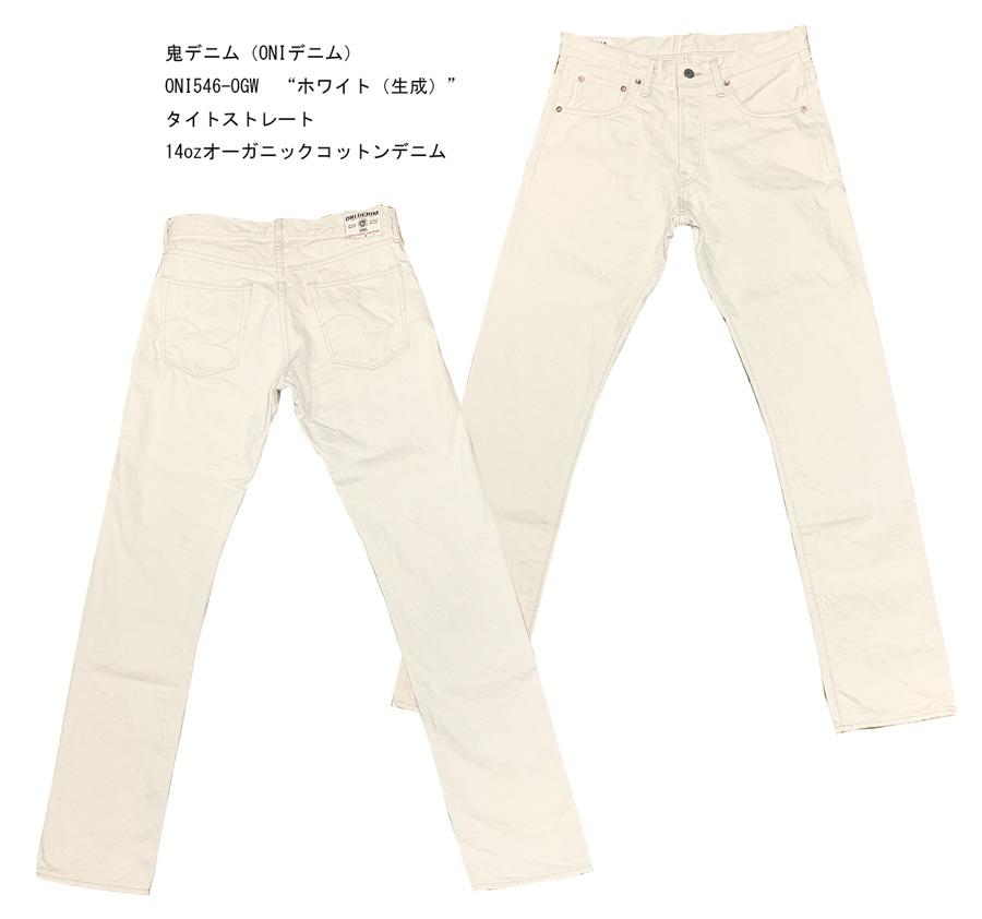 """鬼デニム ONI546-OGW タイトストレート """"ホワイト(生成)"""""""