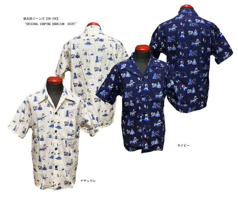 """桃太郎ジーンズ""""ORIGINAL CANPING HAWAIIAN SHIRT"""" 【06-100】"""