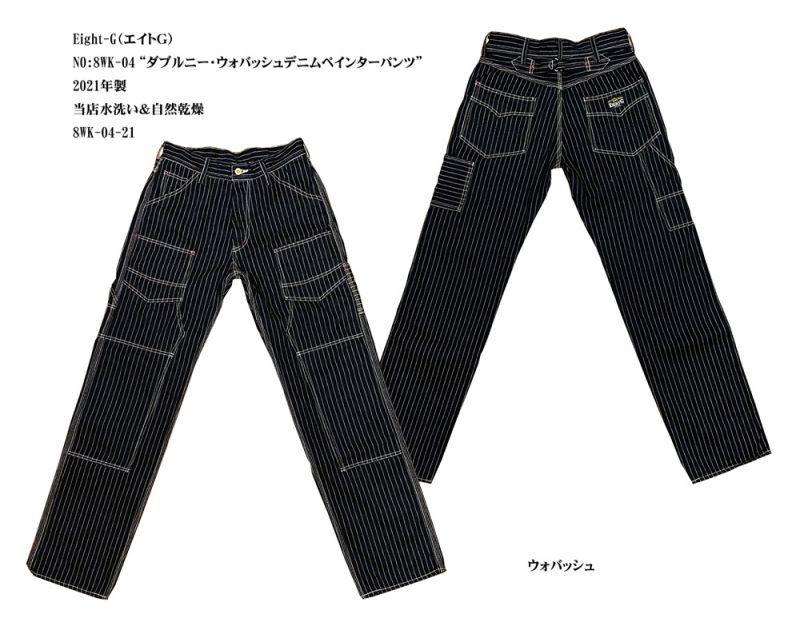 Eight-G   8WK-04