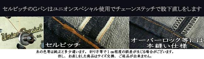 セルビッチもしくは20,000円以上のGパンはチェーンステッチ無料